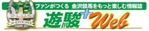 金沢競馬をもっと楽しむ情報誌「遊駿+(プラス)」